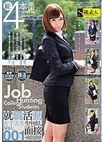 h_244saba00363[SABA-363]就職活動女子大生生中出し面接Vol.001