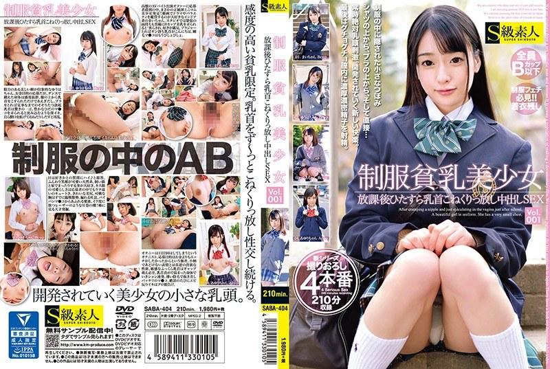 制服貧乳美少女 Vol.001 放課後ひたすら乳首こねくりっ放し中出しSEX