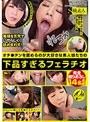 オチ●チンを舐めるのが大好きな素人娘たちの下品すぎるフェラチオ(h_244saba00455)