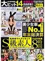 低価格でハズレなし!!「S級素人」8時間 美少女率No.1 年末総決算 Super Memorial Best