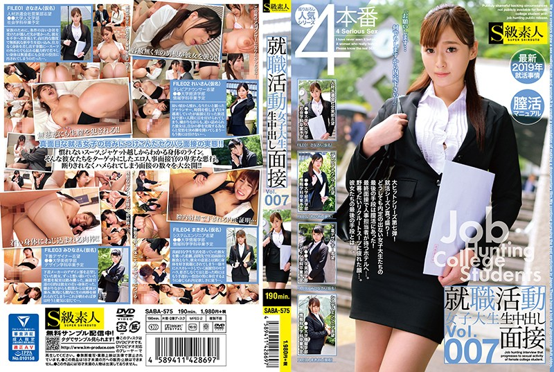 SABA-575 Creampie Raw Footage Of An Interview With A Job Hunting College Girl vol. 007