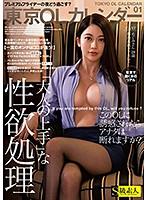 東京OLカレンダー01 「大人の上手」な性欲処理 めぐみさん28歳 h_244saba00613のパッケージ画像