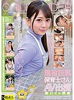 現役巨乳保育士さんAV出演 裏バイト映像 Vol.001