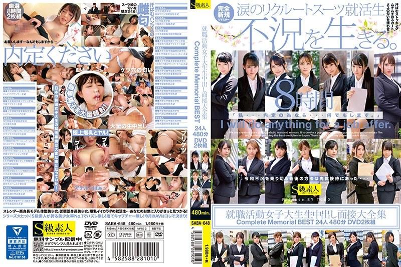 就職活動女子大生生中出し面接大全集 Complete Memorial BEST24人480分DVD2枚組