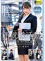 新就職活動女子大生生中出し面接 Vol.004(h_244saba00652)