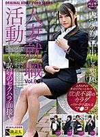 人妻就職活動~恥辱のセクハラ面接~ Vol.001