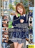 新 生中出しアオハル制服女子●生バイト Vol.005 ダウンロード
