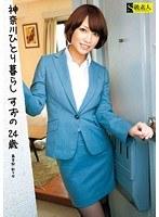 神奈川ひとり暮らし すずの 24歳 ダウンロード