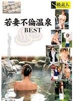 若妻不倫温泉BEST しっぽりとSEXを愉しむ女たち ダウンロード