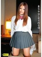 東京中出し女子校生 33 ダウンロード