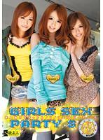 GIRLS SEX PARTY 8 ダウンロード