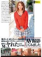 地方から上京したばかりの女の子に親切心を装ってウチに上がりこんだら簡単にヤれたのでそのままAV撮影してみました Mちゃん ダウンロード