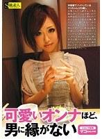 可愛いオンナほど、男に縁がない ショップ店員マコちゃん(20歳) ダウンロード