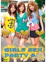 GIRLS SEX PARTY9 h_244sama00480のパッケージ画像