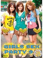 GIRLS SEX PARTY9 ダウンロード