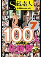 S級素人100人 8時間 part7 超豪華スペシャル