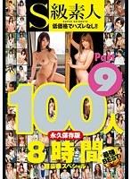 S級素人100人 8時間 part9 超豪華スペシャル ダウンロード