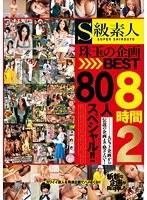 S級素人 珠玉の企画BEST8時間2 80人スペシャル!! ダウンロード