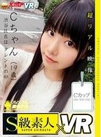 【VR】Cちゃん(1..