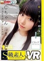 【VR】Cちゃん(19歳)渋谷区在住 タレントの卵 B80W60H82 Cカップ【リアル映像】 ダウンロード