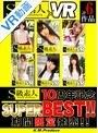 【VR】期間限定発売 S級素人10周年記念スーパーBEST!!!