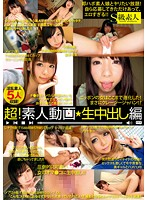 超!素人動画★生中出し編【supa-008】