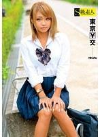 東京¥交 HIKARU ダウンロード