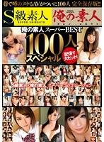 俺の素人スーパーBEST100人スペシャル ダウンロード