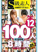S級素人100人 8時間 part12 超豪華スペシャル