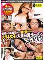 普段から真面目そうで頭の固そうなメガネ女子に大量白濁ザーメンぶっかけ!!(h_244supa00138)