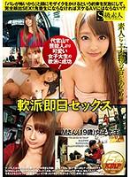 軟派即日セックス Mさん(19歳)女子大生 ダウンロード