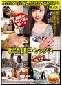 軟派即日セックス Sさん(20歳) キャバ嬢(h_244supa00205)