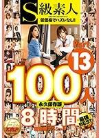 S級素人100人 8時間 part13 超豪華スペシャル ダウンロード