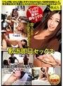 軟派即日セックス Rさん(25歳) webデザイナー(h_244supa00221)