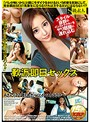 軟派即日セックス Aさん(22歳) スポーツインストラクター(h_244supa00231)