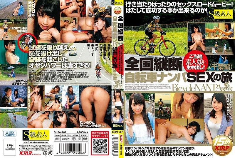 (h_244supa00267)[SUPA-267] 全国縦断 自転車ナンパSEXの旅 千葉編 ダウンロード