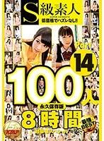 S級素人100人 8時間 part14 超豪華スペシャル