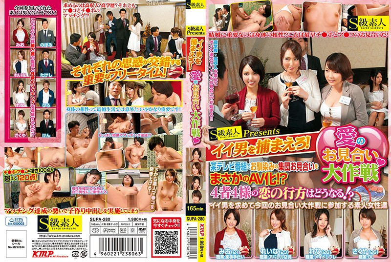 SUPA-280 S Class Amateurs Presents Find A Good Man! Strategy For Looking For Love