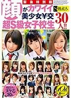 緊急特別版 顔がカワイイ美少女¥交 超S級女子校生30人!! ダウンロード