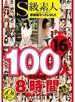 S級素人100人 8時間 part16 超豪華スペシャル ダウンロード