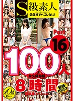 S級素人100人 8時間 part16 超豪華スペシャル