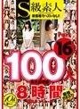 S級素人100人 8時間 part16 超豪華スペシャルのサムネイル