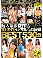 超人気殿堂作品10タイトル マルッと収録BEST 530分
