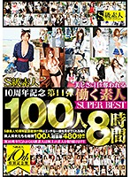 S級素人10周年記念第11弾 美しさに目を奪われる働く素人100人SUPER BEST 8時間 ダウンロード