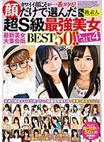 カワイイ顔こそが一番ヌケる!顔だけで選んだ超S級最強美女BEST50!! Part4 最新美女大集合版 ダウンロード