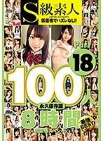 S級素人100人 8時間 part18 超豪華スペシャル ダウンロード