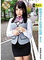 新卒アイドル女子社員 Mさん(h_244supa00439)