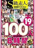 S級素人100人 8時間 part19 超豪華スペシャル
