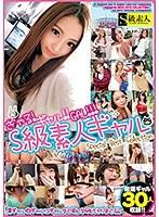 ぎゃる!ギャル!!GAL!!! S級素人ギャル Special Best Collection ダウンロード
