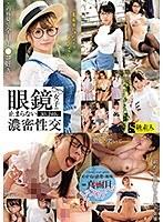 「真面目じゃなくてごめんなさい」眼鏡女子の止まらない濃密性交 30人240分 ダウンロード